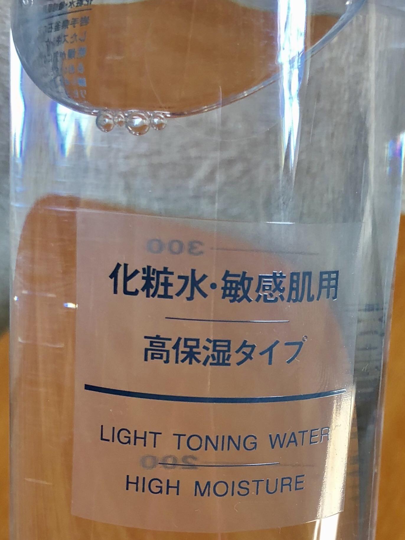 無印良品の化粧水〜敏感肌用・高保湿タイプ〜の保湿力は頼りになる