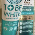 トゥービー・ホワイト プレミアム〜自宅で一番手軽な歯のホワイトニング歯磨き粉〜